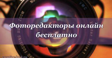 fotoredaktory_online-min