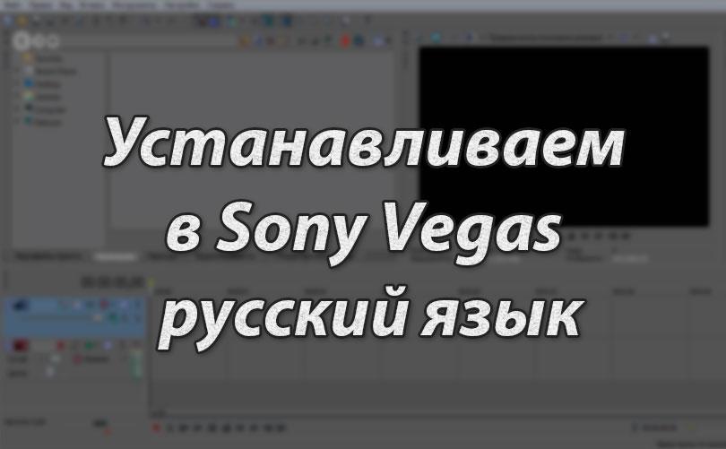 Как установить в Sony Vegas русский язык