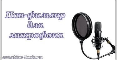Выбираем поп-фильтр для микрофона