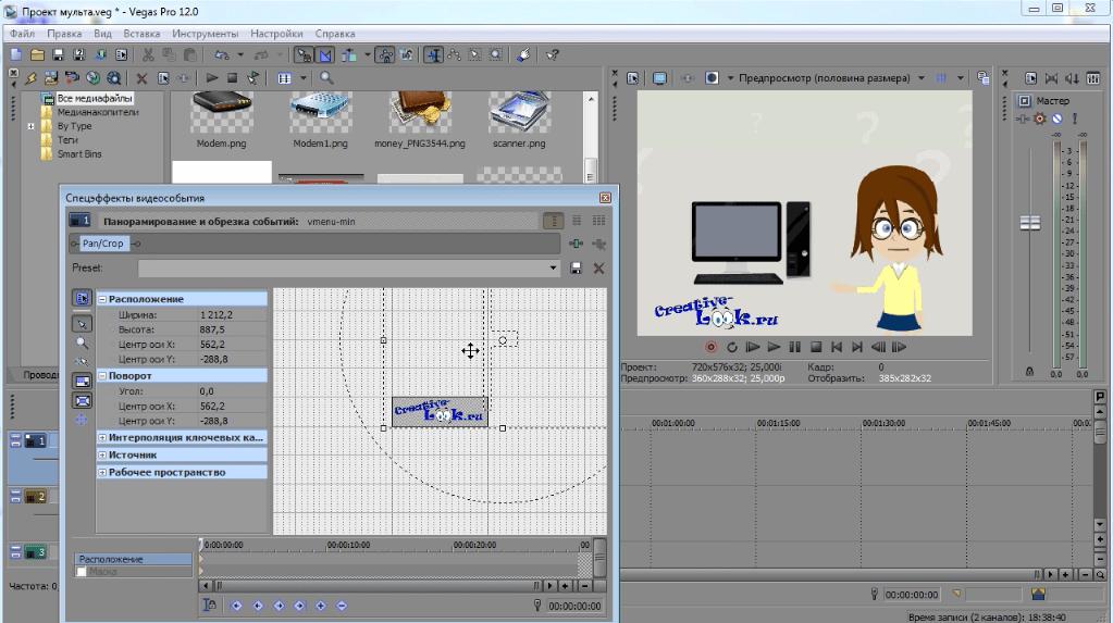 добавляем логотип на видео в Сони вегас - способ 3