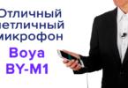 Отличный недорогой петличный микрофон Boya BY-M1