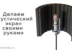 Выбираем микрофон для записи голоса на компьютер
