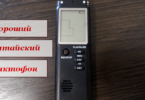 Хороший и недорогой диктофон из Китая