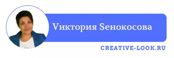 Vиктория Sенокосова