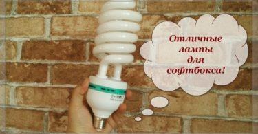 Отличные и недорогие лампы для софтбокса