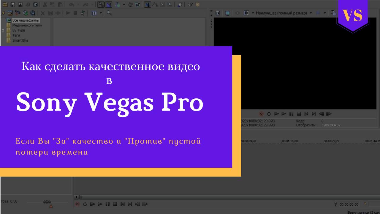 Как сделать видео самому в sony-vegas