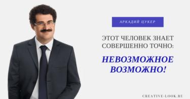 Аркадий Цукер - человек с удивительной судьбой!