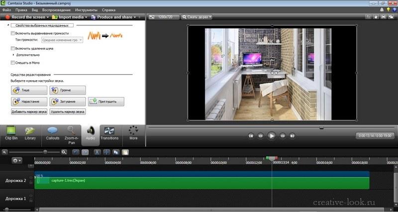 camtasia studio - лучшая программа для записи видео с экрана компьютера со звуком