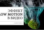 Что такое эффект Slow Motion и как его добиться