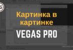 Картинка в картинке в Sony Vegas