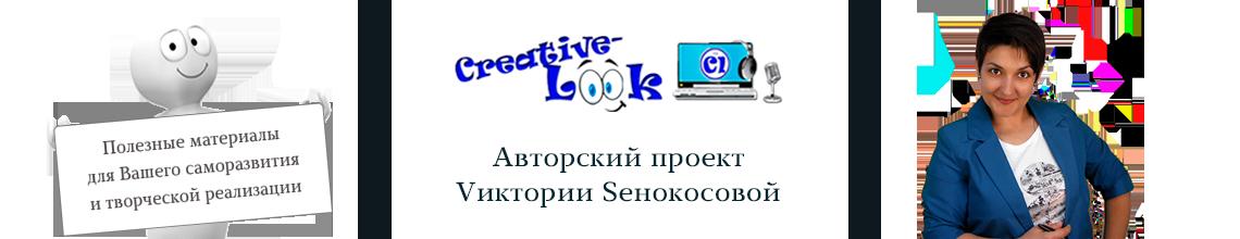 Авторский блог Vиктории Sенокосовой | creative-look.ru