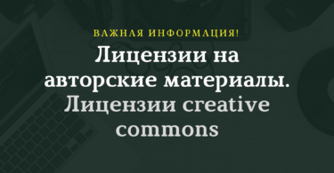 Лицензии creative commons
