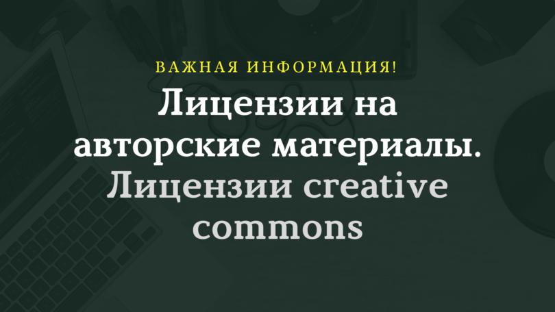 Лицензии creative commons
