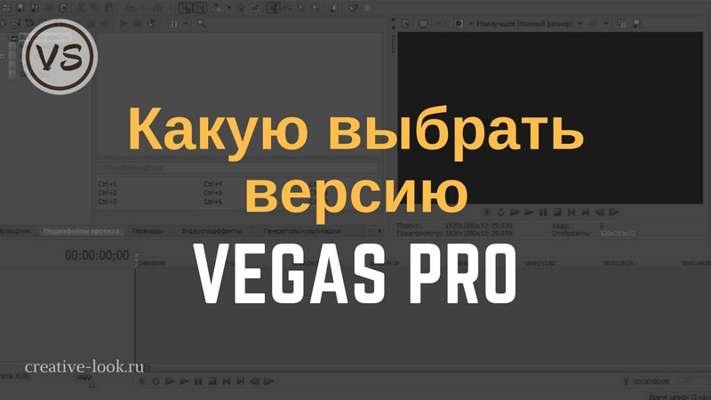Какую выбрать версию Vegas Pro для установки