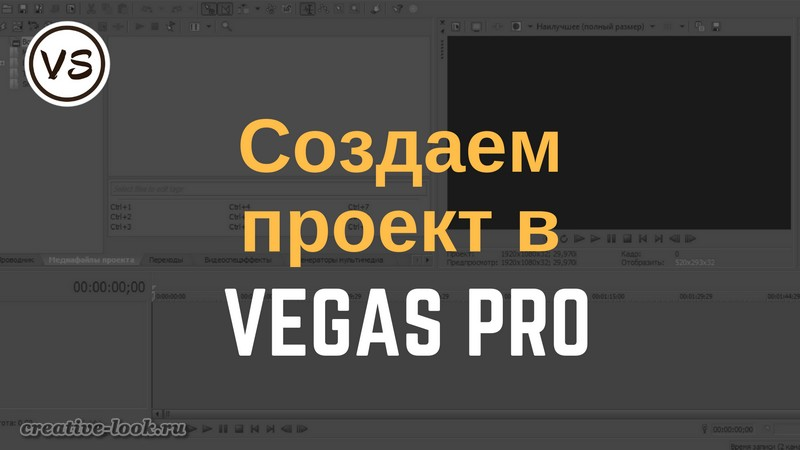 Как создать проект в Vegas Pro - 3 способа