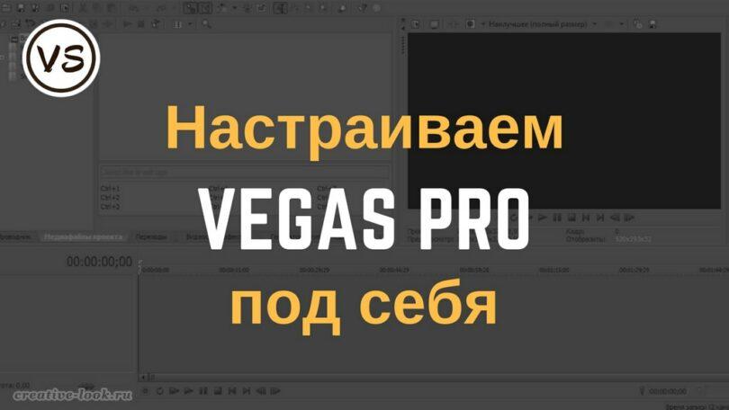 Как настроить Vegas Pro под себя