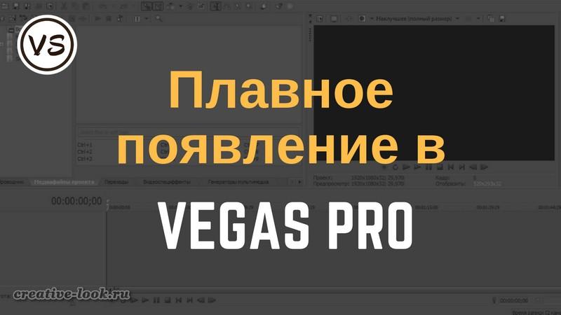 Плавное появление и затухание в Vegas Pro