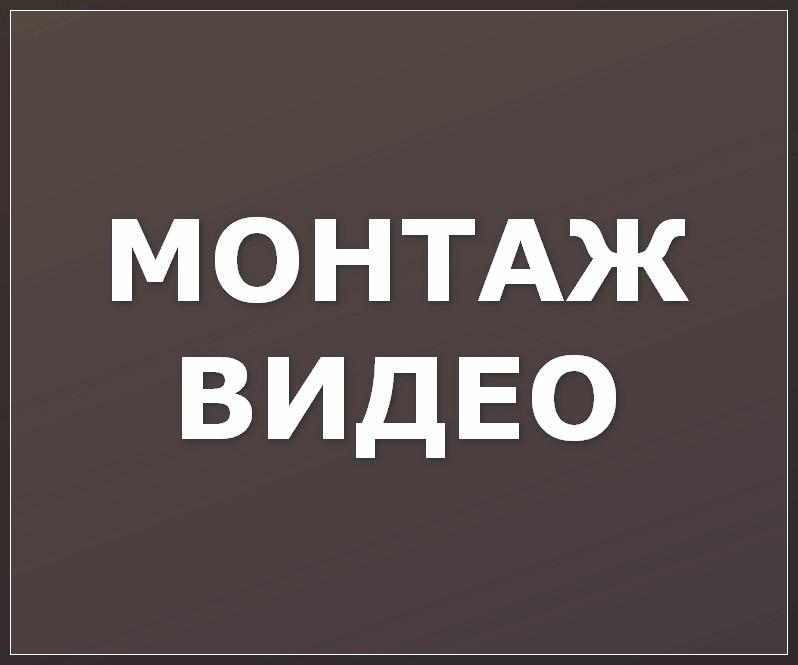 Монтаж видео от Виктории Сенокосовой